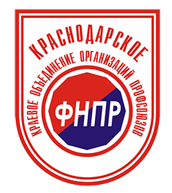 Союз «Краснодарское краевое объединение организаций профсоюзов»