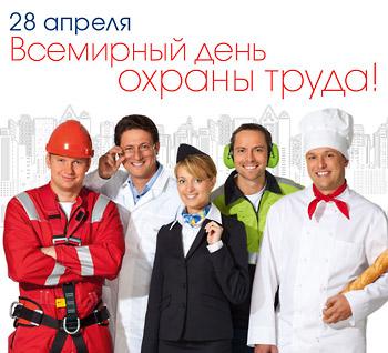 день охраны труда солидарность профессий