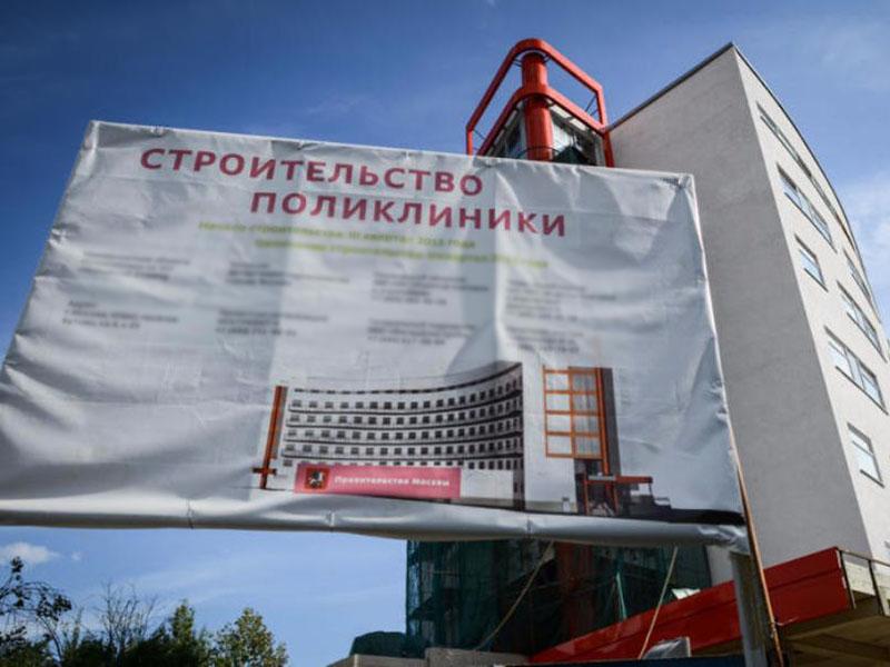строительство поликлиник