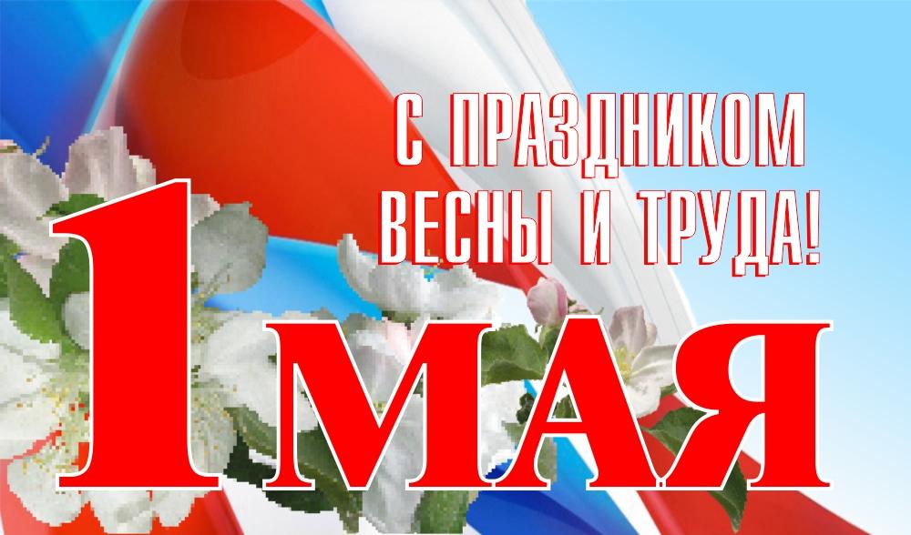 plashka_1_may