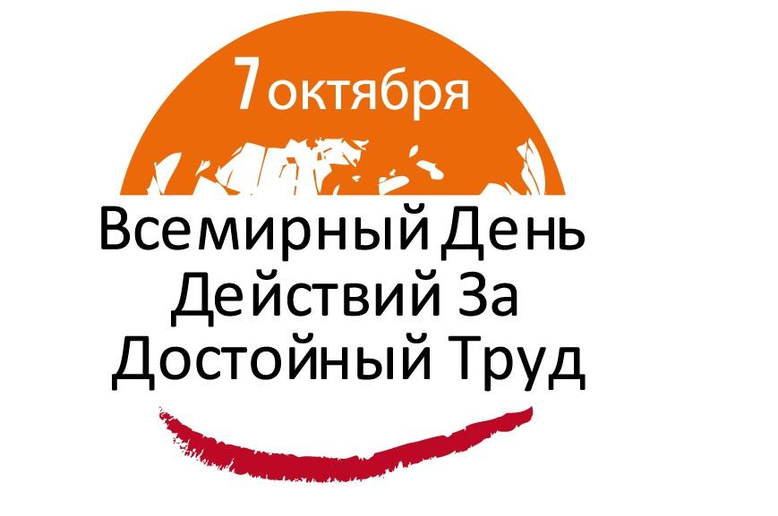Всемирный день действий